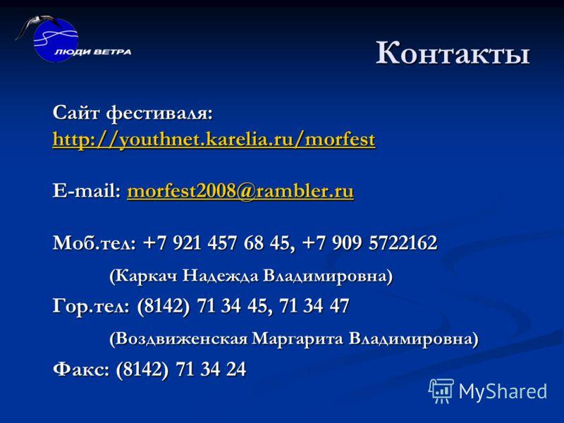 Контакты Сайт фестиваля: http://youthnet.karelia.ru/morfest http://youthnet.karelia.ru/morfest http://youthnet.karelia.ru/morfest E-mail: morfest2008@rambler.ru morfest2008@rambler.ru Моб.тел: +7 921 457 68 45, +7 909 5722162 (Каркач Надежда Владимир