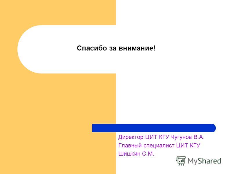 Задачи расширение каналов до Москвы (+ 4-6 Мбит/с) создание СКС и реструктуризация внутренних сетей подразделений (отказ от хабов – полный переход на коммутаторы) создание развитых телекоммуникационных центров во всех корпусах КГУ развитие IP-телефон