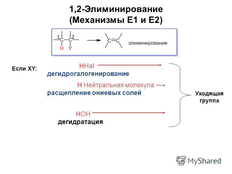 1,2-Элиминирование (Механизмы Е1 и Е2) Если XY: HOH дегидратация HHal дегидрогалогенирование Н Нейтральная молекула расщепление ониевых солей Уходящая группа 12