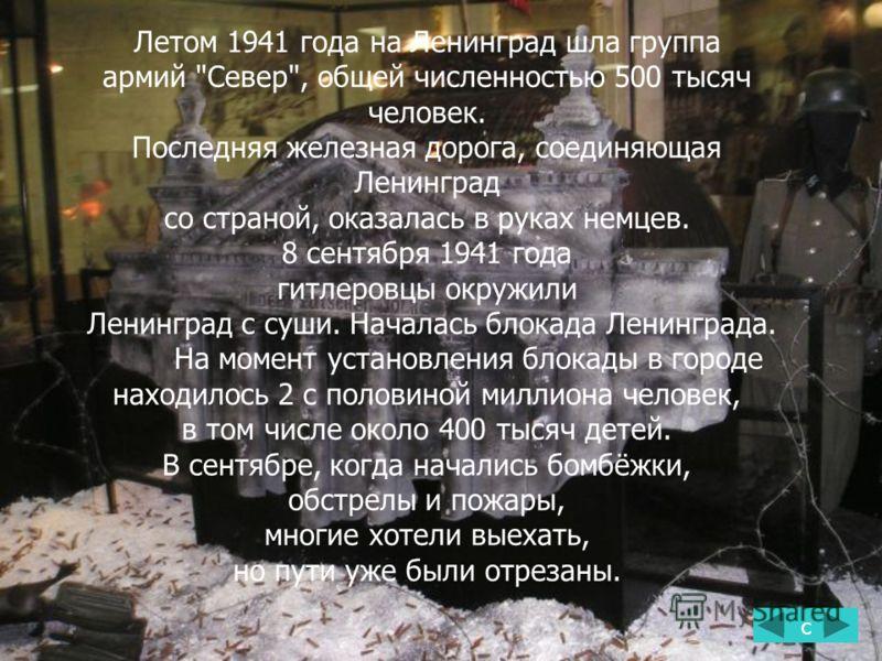 с Летом 1941 года на Ленинград шла группа армий