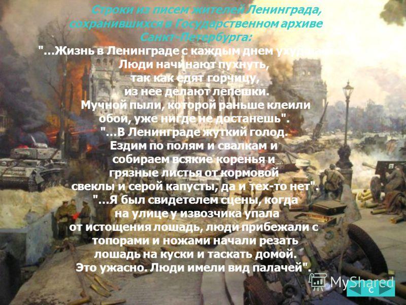 с Строки из писем жителей Ленинграда, сохранившихся в Государственном архиве Санкт-Петербурга: