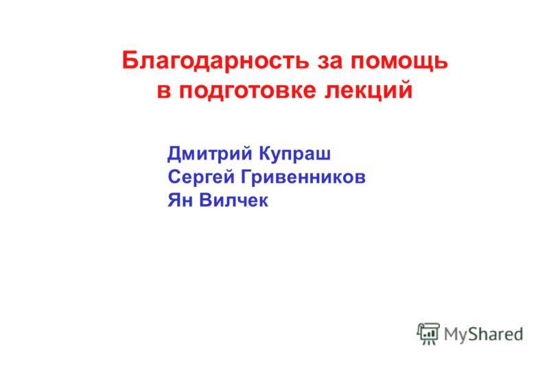 Благодарность за помощь в подготовке лекций Дмитрий Купраш Сергей Гривенников Ян Вилчек