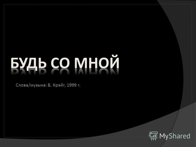 Слова/музыка: Б. Крэйг, 1999 г.