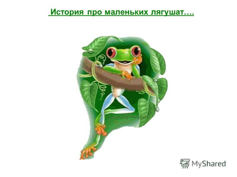 История про маленьких лягушат….