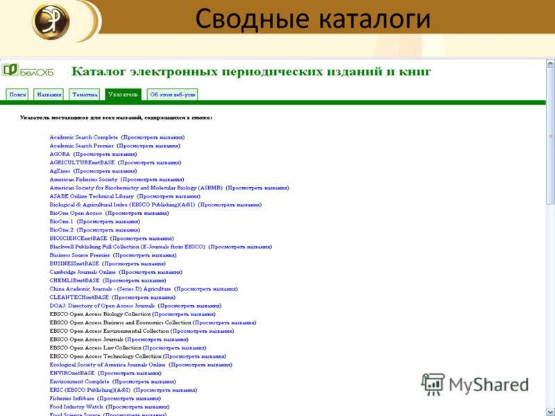 Сводные каталоги