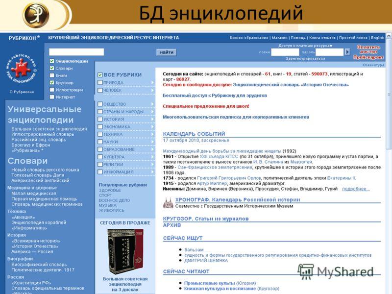 БД энциклопедий