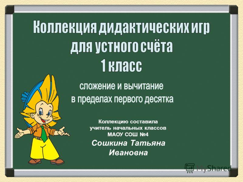 Коллекцию составила учитель начальных классов МАОУ СОШ 4 Сошкина Татьяна Ивановна