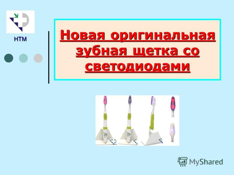Новая оригинальная зубная щетка со светодиодами НТМ