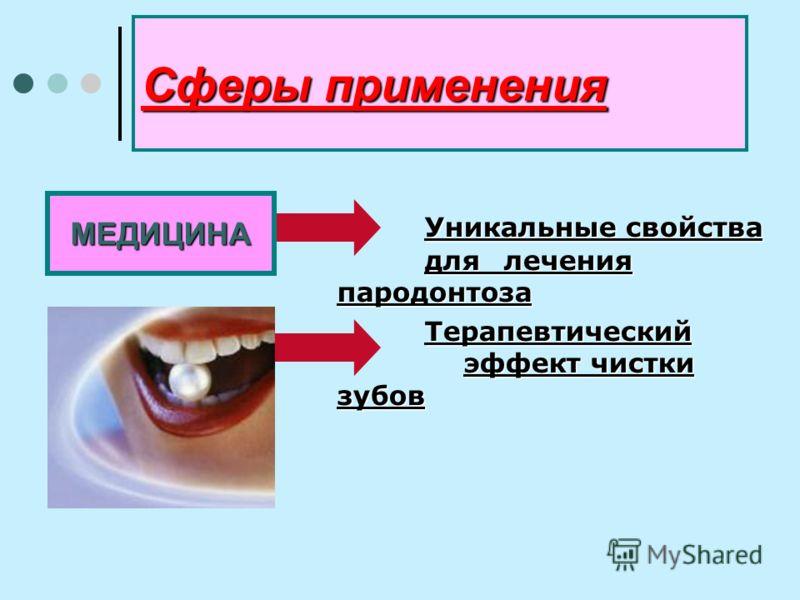 Сферы применения Уникальные свойства длялечения пародонтоза Терапевтический эффект чистки зубов МЕДИЦИНА