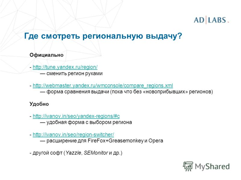 Официально - http://tune.yandex.ru/region/http://tune.yandex.ru/region/ сменить регион руками - http://webmaster.yandex.ru/wmconsole/compare_regions.xmlhttp://webmaster.yandex.ru/wmconsole/compare_regions.xml форма сравнения выдачи (пока что без «нов