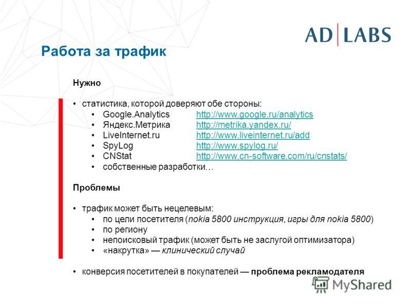 Работа за трафик Нужно статистика, которой доверяют обе стороны: Google.Analyticshttp://www.google.ru/analyticshttp://www.google.ru/analytics Яндекс.Метрикаhttp://metrika.yandex.ru/http://metrika.yandex.ru/ LiveInternet.ruhttp://www.liveinternet.ru/a