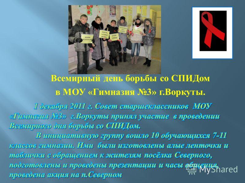 Всемирный день борьбы со СПИДом в МОУ « Гимназия 3» г. Воркуты.