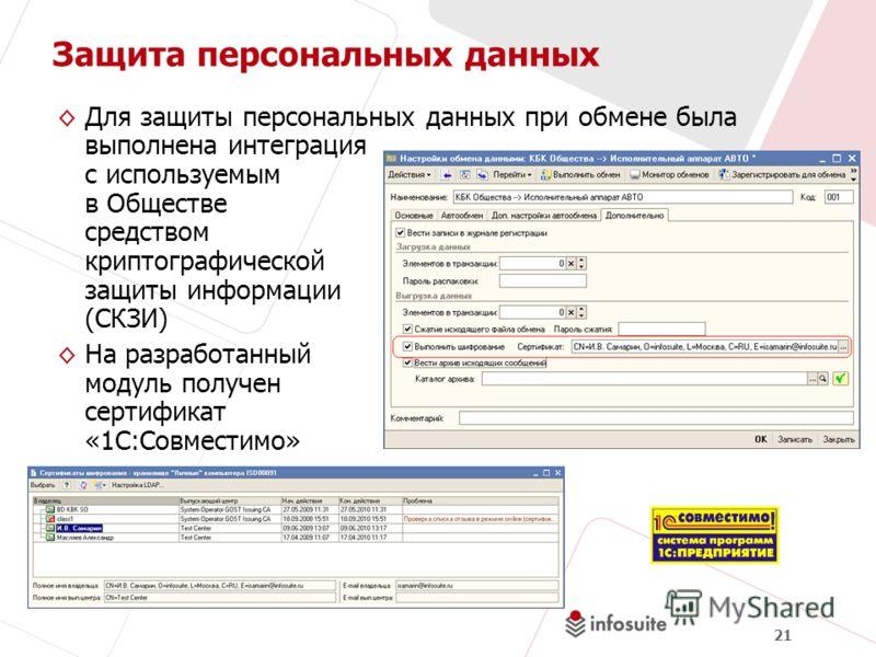 21 Защита персональных данных Для защиты персональных данных при обмене была выполнена интеграция с используемым в Обществе средством криптографической защиты информации (СКЗИ) На разработанный модуль получен сертификат «1С:Совместимо»