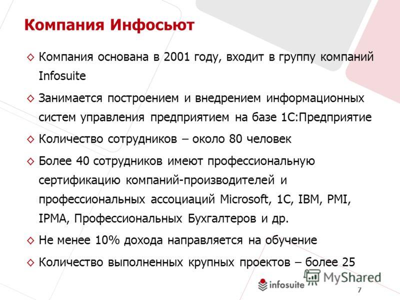 7 Компания Инфосьют Компания основана в 2001 году, входит в группу компаний Infosuite Занимается построением и внедрением информационных систем управления предприятием на базе 1С:Предприятие Количество сотрудников – около 80 человек Более 40 сотрудни