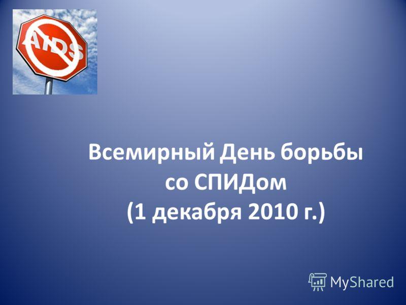 Всемирный День борьбы со СПИДом (1 декабря 2010 г.)