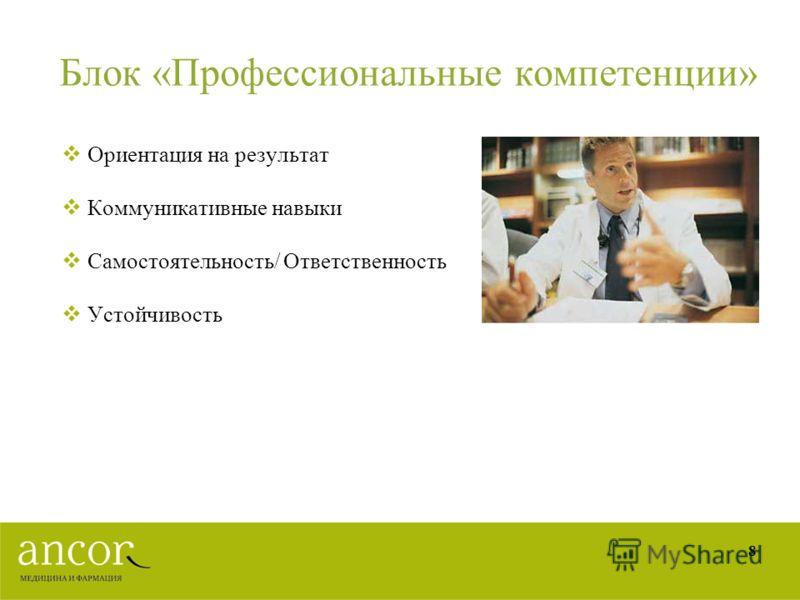 8 Блок «Профессиональные компетенции» Ориентация на результат Коммуникативные навыки Самостоятельность/ Ответственность Устойчивость