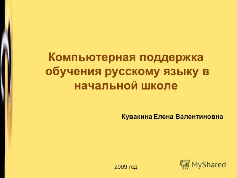 Компьютерная поддержка обучения русскому языку в начальной школе Кувакина Елена Валентиновна 2009 год