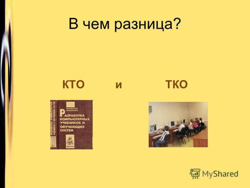 В чем разница? КТО и ТКО