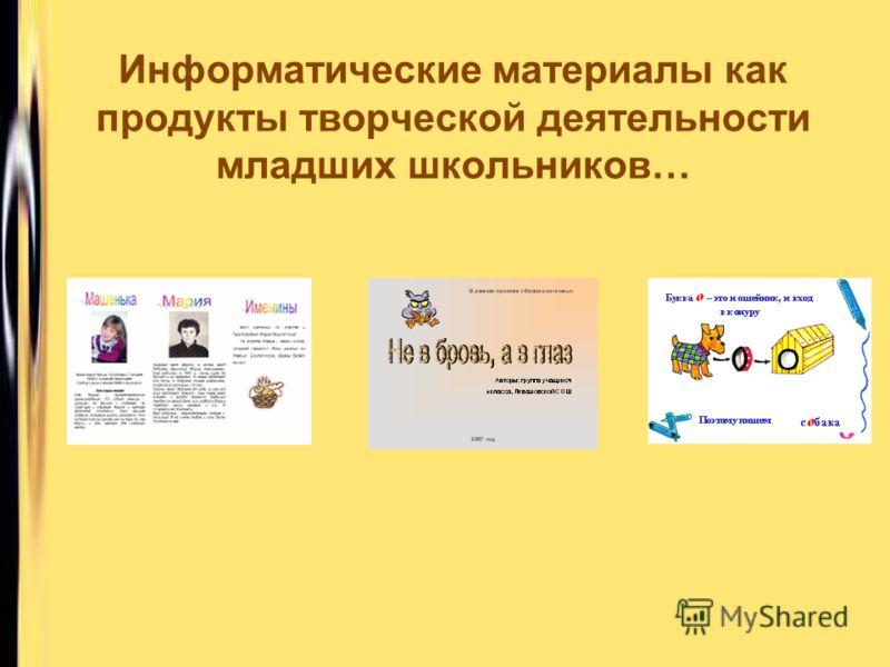 Информатические материалы как продукты творческой деятельности младших школьников…