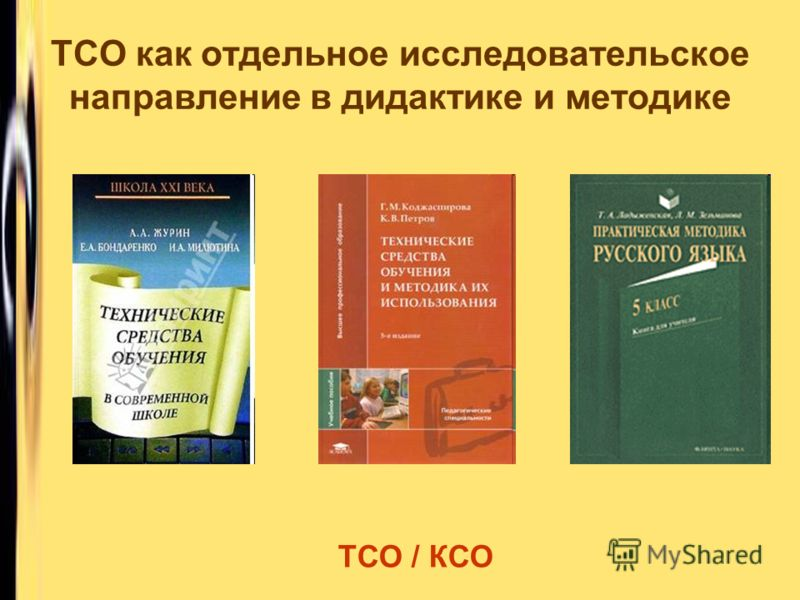 ТСО как отдельное исследовательское направление в дидактике и методике ТСО / КСО