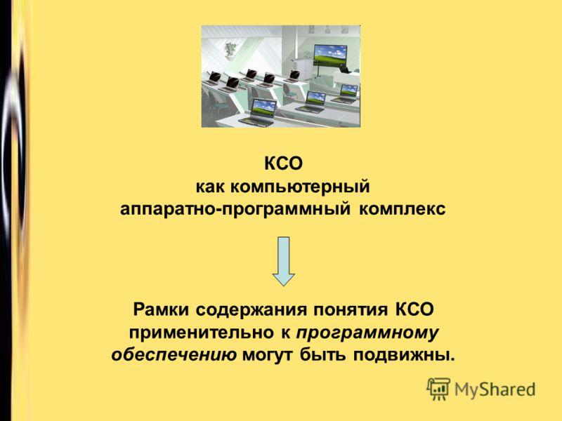 КСО как компьютерный аппаратно-программный комплекс Рамки содержания понятия КСО применительно к программному обеспечению могут быть подвижны.