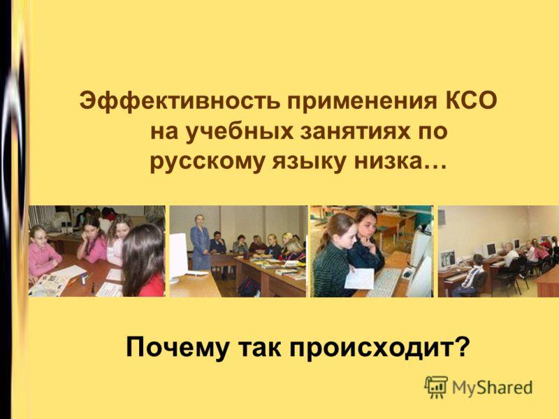 Почему так происходит? Эффективность применения КСО на учебных занятиях по русскому языку низка…