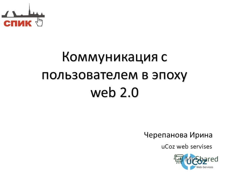 Черепанова Ирина uCoz web servises Коммуникация с пользователем в эпоху web 2.0