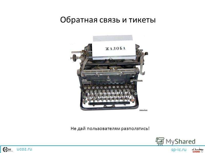 Обратная связь и тикеты Не дай пользователям разползтись! ucoz.ru sp-ic.ru