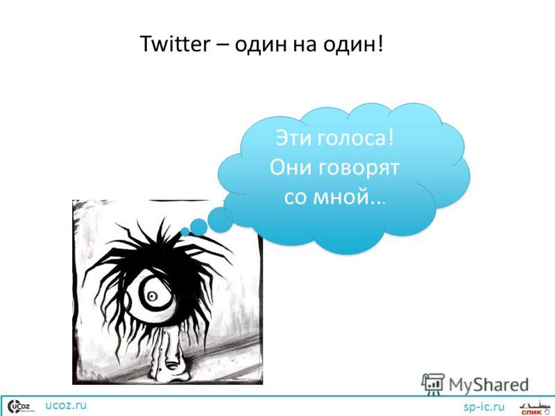 Twitter – один на один! Эти голоса! Они говорят со мной... ucoz.ru sp-ic.ru