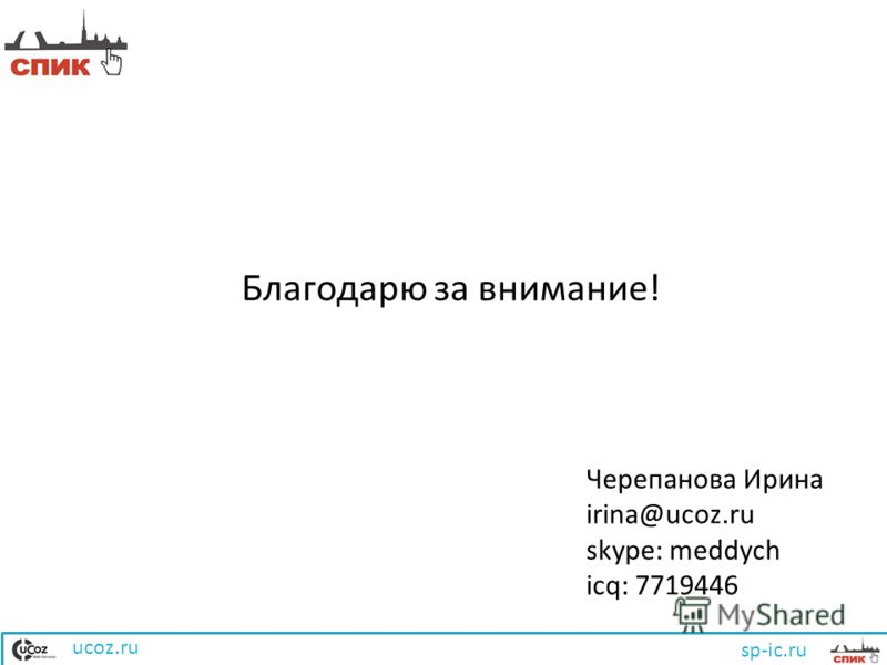 Черепанова Ирина irina@ucoz.ru skype: meddych icq: 7719446 Благодарю за внимание! ucoz.ru sp-ic.ru