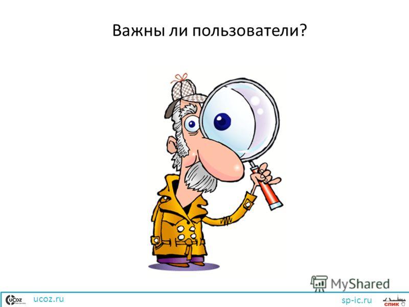 Важны ли пользователи? ucoz.ru sp-ic.ru