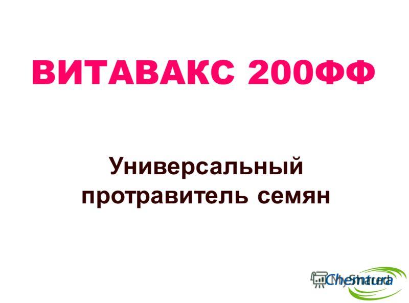 Универсальный протравитель семян ВИТАВАКС 200ФФ