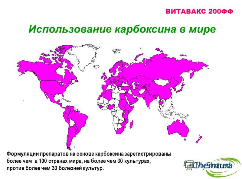 Формуляции препаратов на основе карбоксина зарегистрированы более чем в 100 странах мира, на более чем 30 культурах, против более чем 30 болезней культур. Использование карбоксина в мире ВИТАВАКС 200ФФ