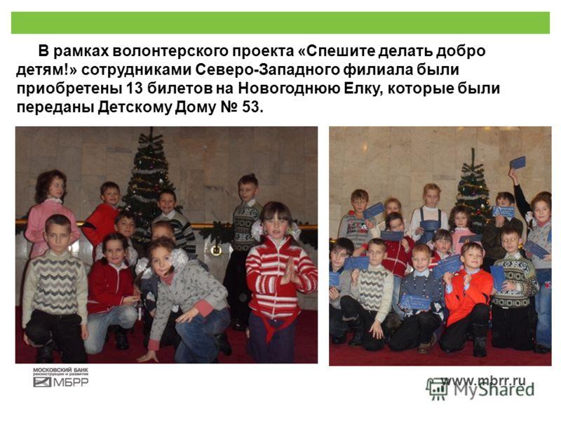 В рамках волонтерского проекта «Спешите делать добро детям!» сотрудниками Северо-Западного филиала были приобретены 13 билетов на Новогоднюю Елку, которые были переданы Детскому Дому 53.