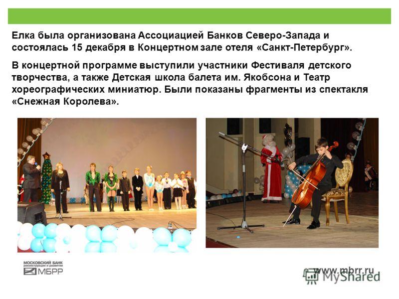 www.mbrr.ru Елка была организована Ассоциацией Банков Северо-Запада и состоялась 15 декабря в Концертном зале отеля «Санкт-Петербург». В концертной программе выступили участники Фестиваля детского творчества, а также Детская школа балета им. Якобсона