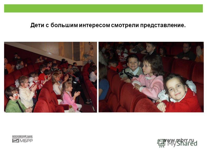 www.mbrr.ru Дети с большим интересом смотрели представление.