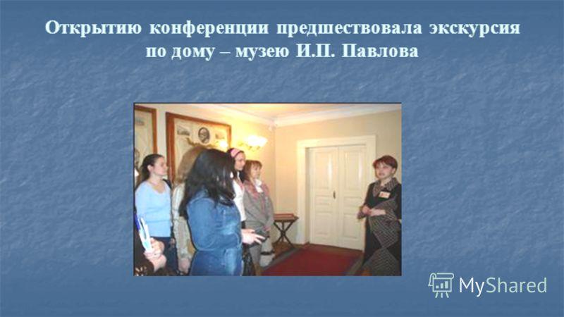 Открытию конференции предшествовала экскурсия по дому – музею И.П. Павлова