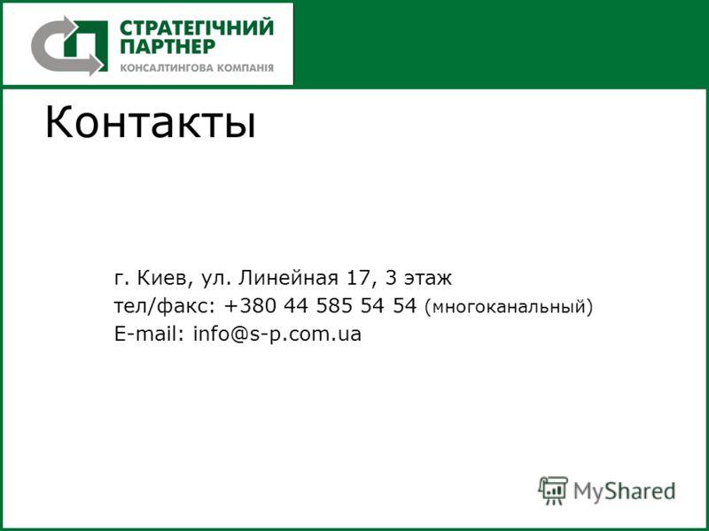 Контакты г. Киев, ул. Линейная 17, 3 этаж тел/факс: +380 44 585 54 54 (многоканальный) E-mail: info@s-p.com.ua