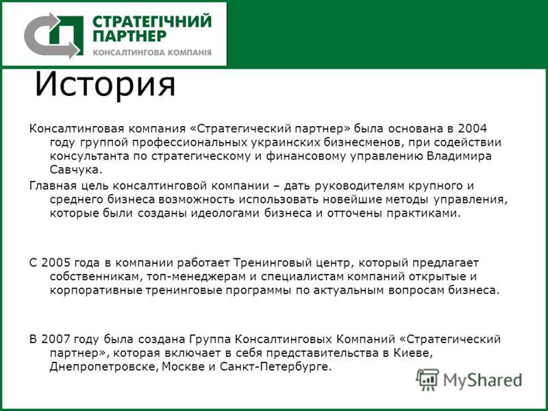 История Консалтинговая компания «Стратегический партнер» была основана в 2004 году группой профессиональных украинских бизнесменов, при содействии консультанта по стратегическому и финансовому управлению Владимира Савчука. Главная цель консалтинговой