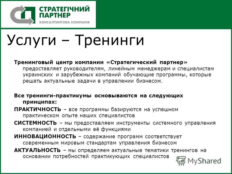 Услуги – Тренинги Тренинговый центр компании «Стратегический партнер» предоставляет руководителям, линейным менеджерам и специалистам украинских и зарубежных компаний обучающие программы, которые решать актуальные задачи в управлении бизнесом. Все тр