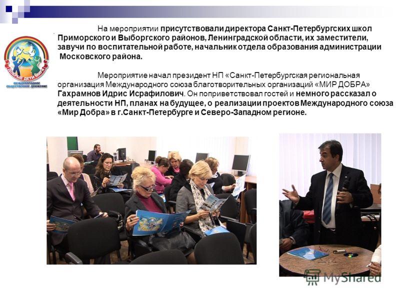 На мероприятии присутствовали директора Санкт-Петербургских школ Приморского и Выборгского районов, Ленинградской области, их заместители, завучи по воспитательной работе, начальник отдела образования администрации Московского района. Мероприятие нач