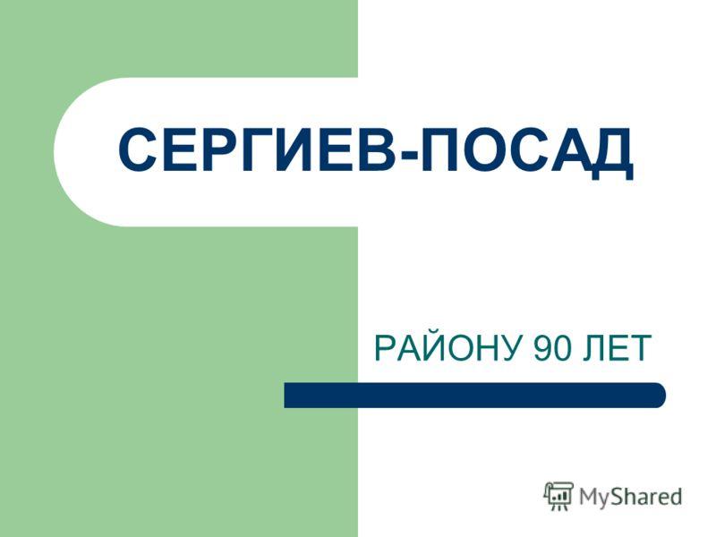 СЕРГИЕВ-ПОСАД РАЙОНУ 90 ЛЕТ