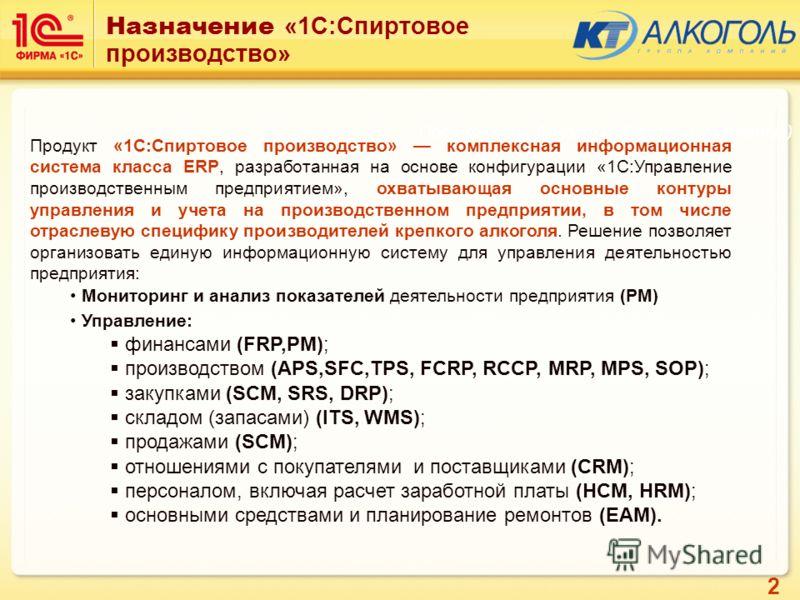 2 Подсистема: Алкоголь (Базовые элементы) Назначение «1С:Спиртовое производство» Продукт «1С:Спиртовое производство» комплексная информационная система класса ERP, разработанная на основе конфигурации «1С:Управление производственным предприятием», ох