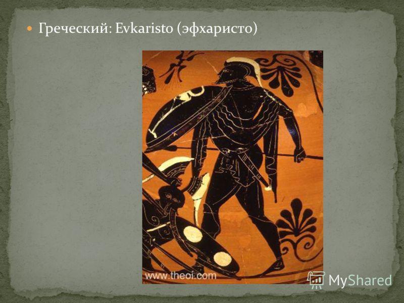 Греческий: Evkaristo (эфхаристо)