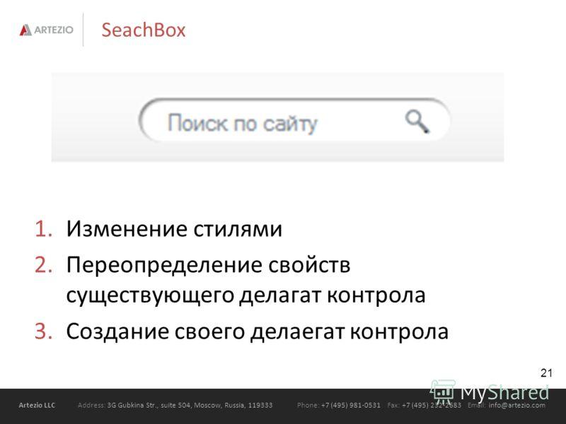Artezio LLC Address: 3G Gubkina Str., suite 504, Moscow, Russia, 119333Phone: +7 (495) 981-0531 Fax: +7 (495) 232-2683 Email: info@artezio.com SeachBox 1.Изменение стилями 2.Переопределение свойств существующего делагат контрола 3.Создание своего дел