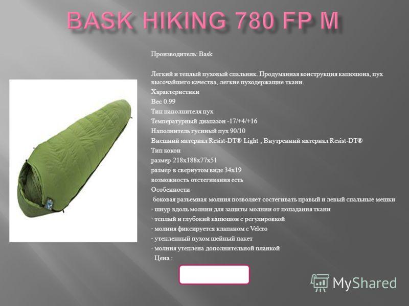 Производитель : Bask Легкий и теплый пуховый спальник. Продуманная конструкция капюшона, пух высочайшего качества, легкие пуходержащие ткани. Характеристики Вес 0.99 Тип наполнителя пух Температурный диапазон -17/+4/+16 Наполнитель гусиный пух 90/10