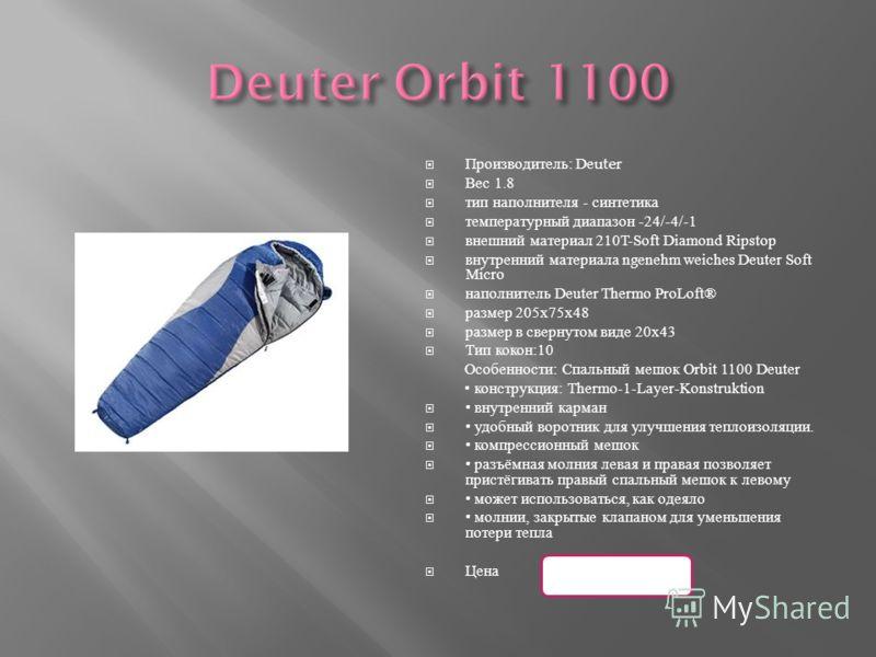 Производитель : Deuter Вес 1.8 тип наполнителя - синтетика температурный диапазон -24/-4/-1 внешний материал 210T-Soft Diamond Ripstop внутренний материал a ngenehm weiches Deuter Soft Micro наполнитель Deuter Thermo ProLoft® размер 205 х 75 х 48 раз