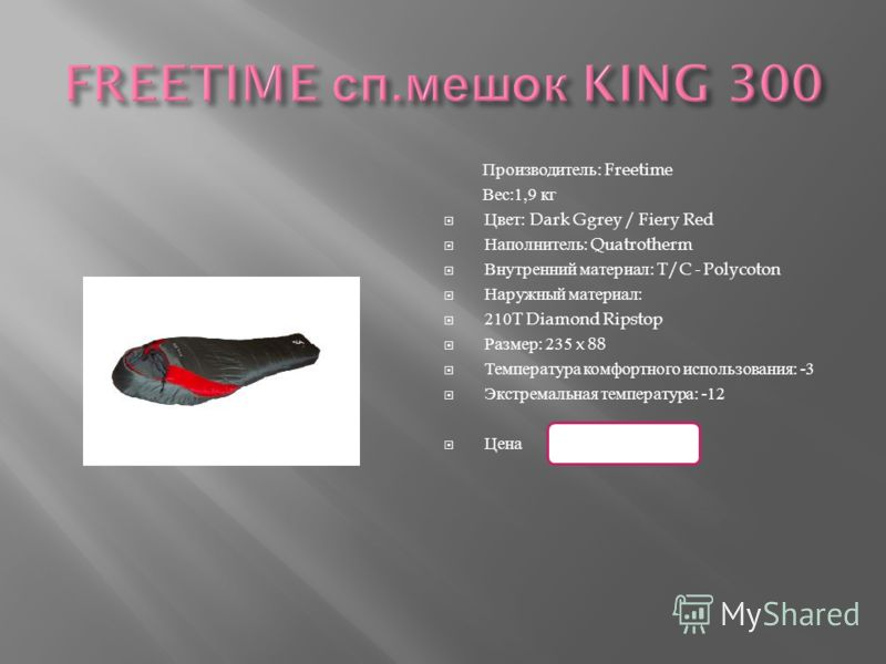 Производитель : Freetime Вес :1,9 кг Цвет : Dark Ggrey / Fiery Red Наполнитель : Quatrotherm Внутренний материал : T/C - Polycoton Наружный материал : 210T Diamond Ripstop Размер : 235 x 88 Температура комфортного использования : -3 Экстремальная тем