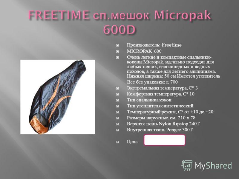 Производитель : Freetime MICROPAK 600 Очень легкие и компактные спальники - коконы Mi с ropak, идеально подходят для любых пеших, велосипедных и водных походов, а также для летнего альпинизма. Нижняя ширина : 50 см Имеется утеплитель Вес без упаковки