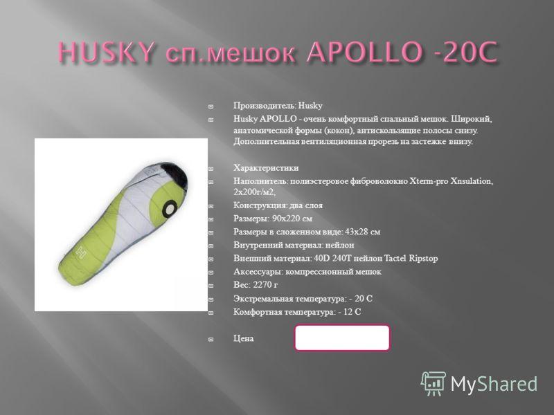 Производитель : Husky Husky APOLLO - очень комфортный спальный мешок. Широкий, анатомической формы ( кокон ), антискользящие полосы снизу. Дополнительная вентиляционная прорезь на застежке внизу. Характеристики Наполнитель : полиэстеровое фиброволокн